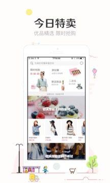 楚楚街APP2021最新版下载安装图片1