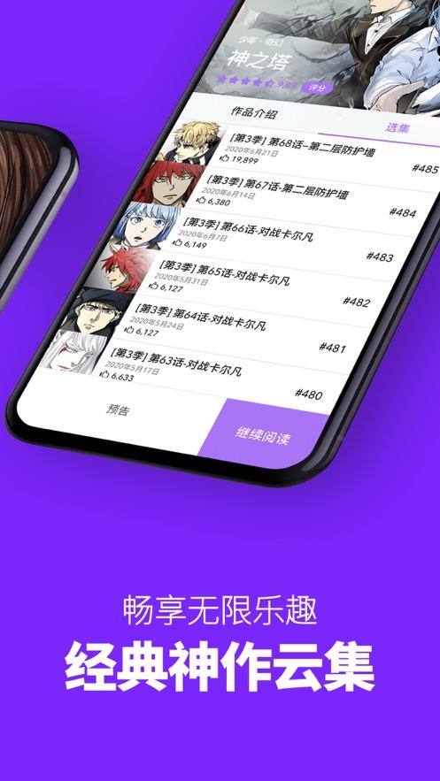 咚漫app免费下载安装官方正版