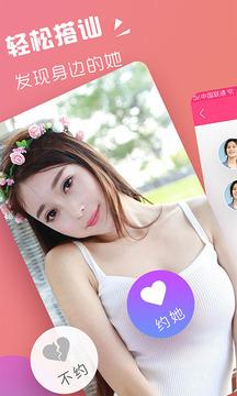 探花约会app下载安装2021最新版图片1