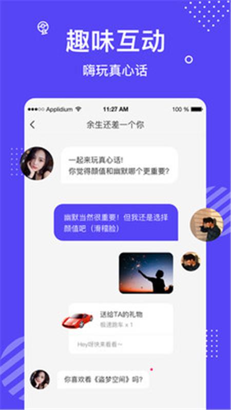 花茶聊天交友app2021最新版