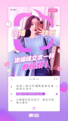 亲拍app官方免费下载最新版
