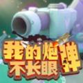 微信我的炮弹不长眼小程序游戏 v0.0.1