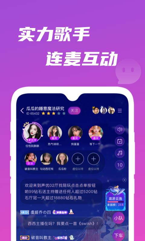 歌见交友app手机版