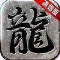 刺杀三职业冰雪官方版游戏最新版