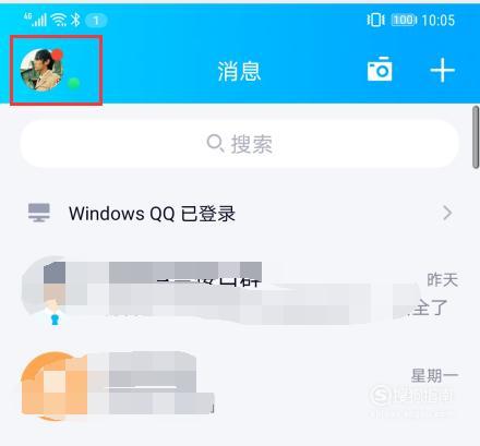qq头像系统维护中暂不支持该操作是什么意思?qq系统维护换不了头像怎么办[多图]