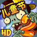 植物大战僵尸2破解版下载无限钻石2.6.7