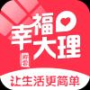幸福大理app