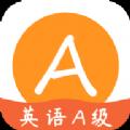 英语A级统考app