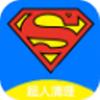 超人垃圾清理大师app