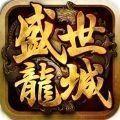 盛世龙城之经典复刻手游官方安卓版 v6.8