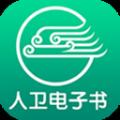 人卫电子书App