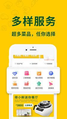 得小鲜app官方下载最新版2021图片1