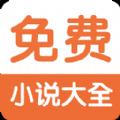 全本小说阅读器app2021