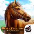 德比赛马大师赛游戏安卓版 v1.3.0