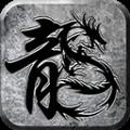 老字号传奇手游官方最新版 v1.0