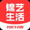 锦艺生活app官方下载最新苹果版 v3.0.2