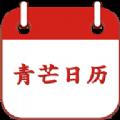 青芒日历APP最新版 v1.2.0