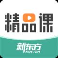 新东方精品课app手机版 v1.0.0