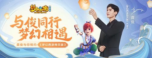 梦幻西游网页版端午节活动龙舟竞渡攻略:2021端午节活动玩法教程[多图]