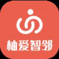 柚爱智邻下载官方版APP v4.6.0