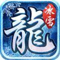 游昕冰雪火龙单职业手游官方最新版 v3.101