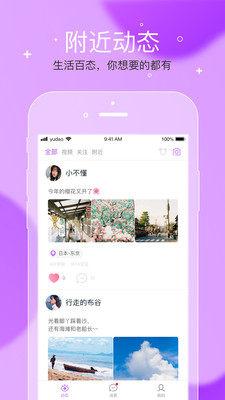 遇到佳缘交友app官方下载最新版2021图片1