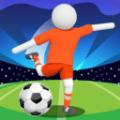 抖音足球决赛杯小游戏官方版 v1.0