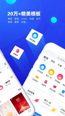 创客贴设计app下载最新版图3