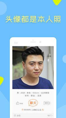 像像交友app相亲真人平台下载最新版图片1