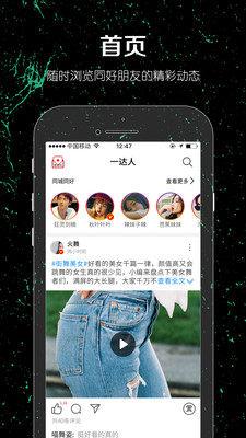 一达人交友app图2