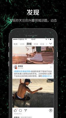 一达人交友app图3
