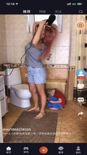 喵觉短视频App官方版图片1
