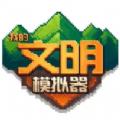 我的文明模拟器破解版全解锁无广告下载中文版 v1.00.02