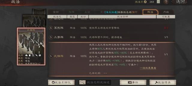 三国志战略版6月9日更新公告:6月9日超模战法削弱调整更新内容一览[多图]图片1