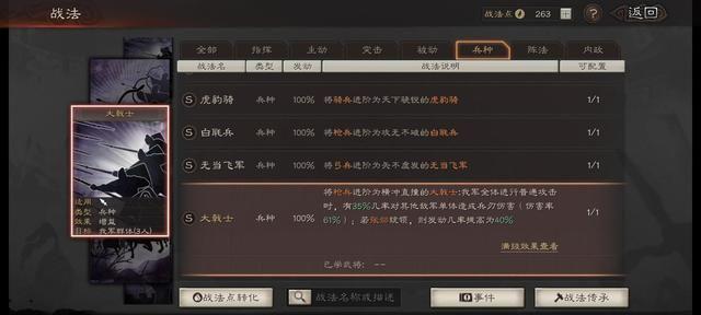 三国志战略版6月9日更新公告:6月9日超模战法削弱调整更新内容一览[多图]图片2