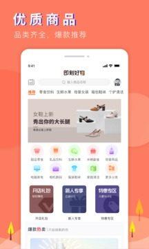 即刻好物app2021图4
