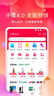 小象优品下载安装最新苹果版2021图片1