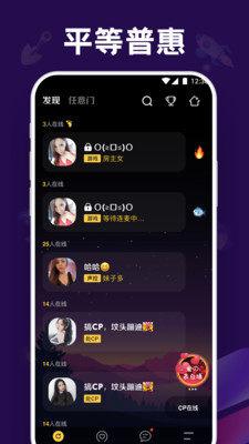 音对语聊app下载2021图1