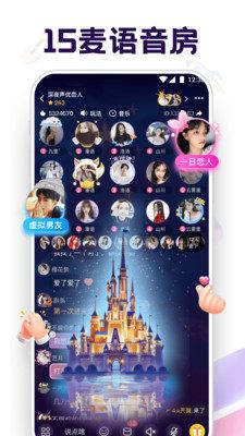 音对语聊app下载2021图3