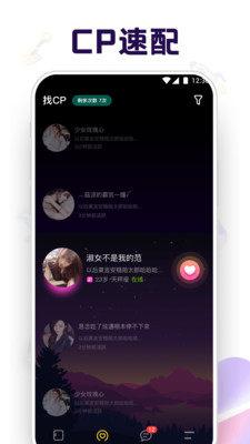 音对语聊app下载2021图4