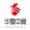 华夏中冀App