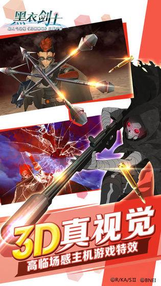 刀剑神域黑衣剑士王牌正版手游官方网站下载 v1.1.0截图