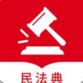 民法随身学App