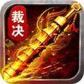 绿毒龙皇传奇手游官方版 v1.0