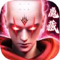 噬血魔藏手游官方最新版 v1.0