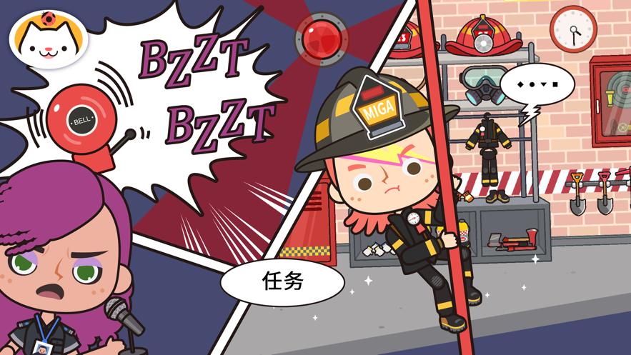 米加小镇消防局游戏专区