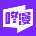咚漫漫画app下载安装最新版 v2.6.8.3