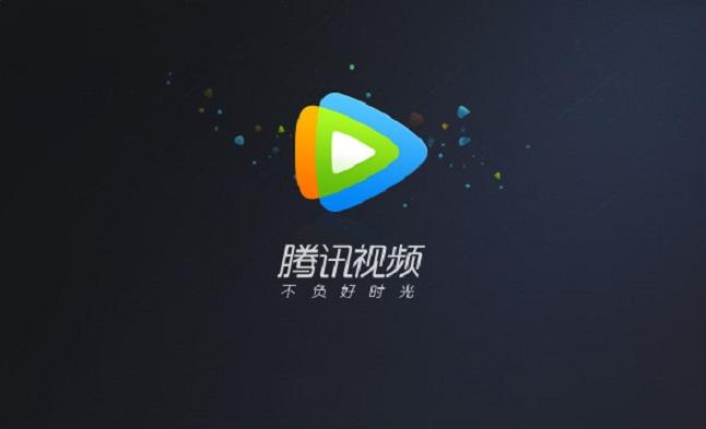 腾讯视频APP版本2021