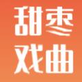 甜枣戏曲App