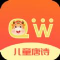 趣记儿童唐诗App